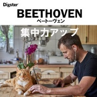Concentration Beethoven